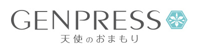GENPRESS(ジェンプレス)天使のおまもり|公式通販サイト