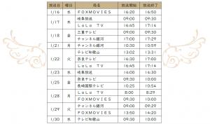 【プラセンタ原液サプリプレミアム】テレビで紹介しています。(1月)