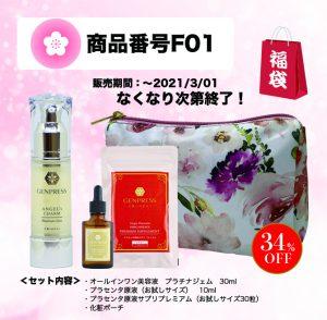 GENPRESS福袋F01
