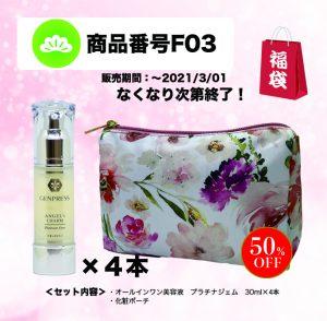 GENPRESS福袋F03