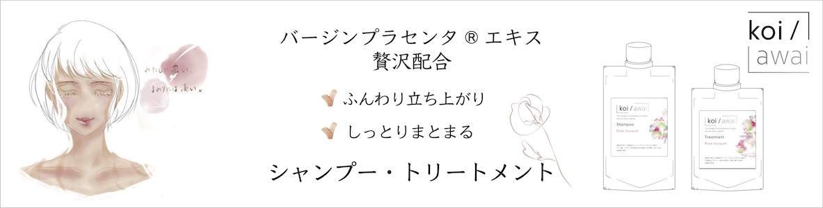 koi/awaiシリーズの案内